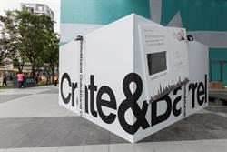 禮物盒空間異想  微風信義店前大秀3D立體光雕