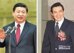 社論-馬習會:和平的訊號 自信的台灣