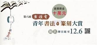 台積電青年書法暨篆刻大賞 報名至12/6 各組首獎10萬