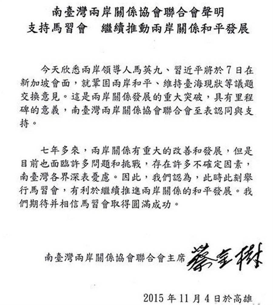 南台灣兩岸關係協會聯合會發表聲明,支持馬習會推動兩岸關係和平發展。(圖取自中評網)