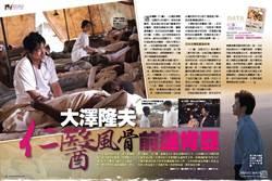 《時報周刊》大澤隆夫  仁醫風骨前進肯亞