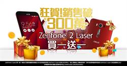 ZenFone 2 Laser買一送一 首波三分鐘完售