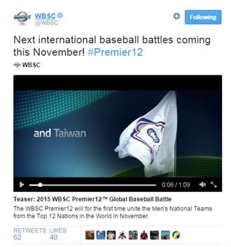 世棒12強賽 WBSC用Twitter帶給球迷全新體驗