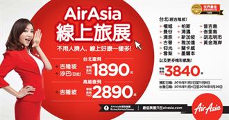 亞航線上旅展 飛馬來西亞含稅1890元起