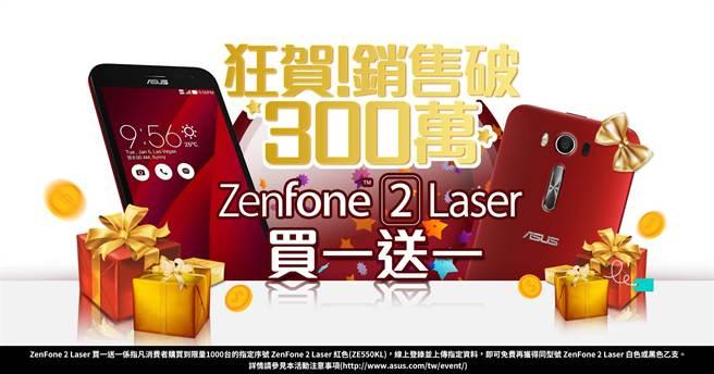 華碩手機 ZenFone 2 Laser買一送一, 首波三分鐘完售;11/13中午12:00起將開放第二波搶購。(華碩提供)