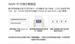 徹底防盜 快開啟Apple ID兩階段認證