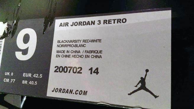 該物件是全球知名的Air Jordan爆裂紋鞋櫃。(陳麒全翻攝)