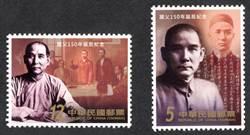 中華郵政發行國父150年誕辰紀念郵票