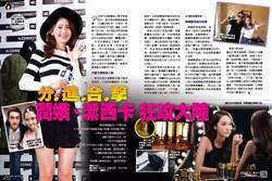 《時報周刊》分進合擊 潤娥、潔西卡狂攻大陸