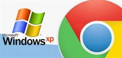 還在用XP?Chrome明年4月不支援