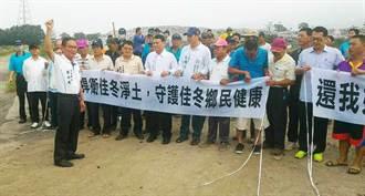 枋寮垃圾掩埋場污染水源 近百村民抗議