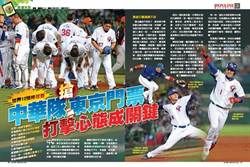 《時報周刊》世界12強棒球賽 中華隊搶東京門票 打擊心態成關鍵