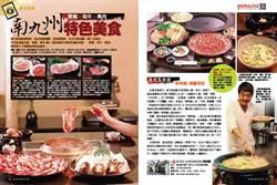 《時報周刊》黑豬、和牛、馬肉 南九州特色美食
