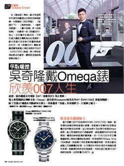 《時報周刊》華版龐德 吳奇隆戴Omega錶 欣羨007人生