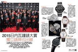 《時報周刊》2015日內瓦鐘錶大賞 獨立錶牌也出線