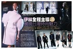《時報周刊》上海時裝周 伊林全程主導 展現台灣時尚魅力