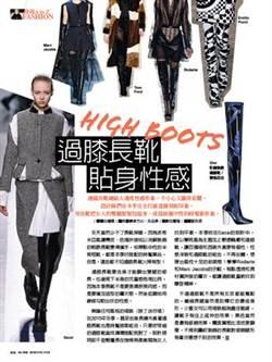 《時報周刊》過膝長靴 貼身性感 High Boots