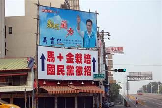 選舉看板卡位 翁壽良掛「馬金栽培」槓吳育仁