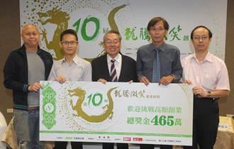 龍騰微笑創業競賽啟動記者會暨創業論壇13日舉行