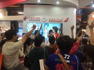 第十屆兩岸台北旅展 東航台灣分公司獲最佳組織獎