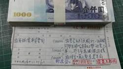 昔日大學逃票4年... 男子奉還10萬票款