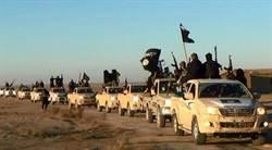 「啟示」全球 ISIS激怒強權的大戰略