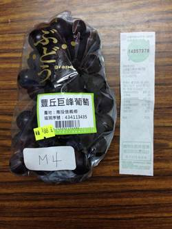 有機店驗出農藥殘留 1葡萄混10種農藥