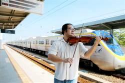 車廂內提琴家 用音樂改變世界