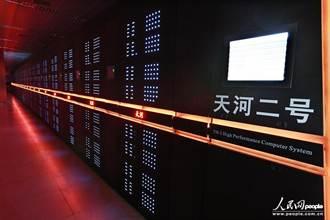 陸「天河二號」 6度稱霸全球超級電腦