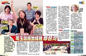 《周刊王》學者名嘴圍剿 周玉蔻踐踏媒體辱台灣
