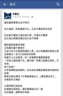 李艷秋:大選已結束 國民黨僅餘王金平一脈