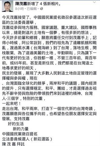 領表前夕 新莊區立委陳茂嘉披藍戰袍