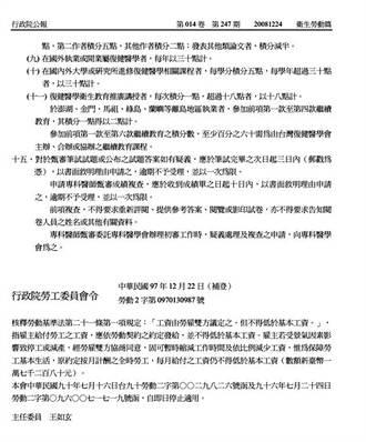 回應關廠案 陳菊反擊王如玄:誠實最重要