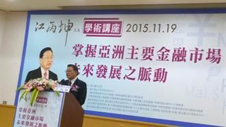 江丙坤:各國採量化寬鬆 貨幣市場秩序遭衝擊