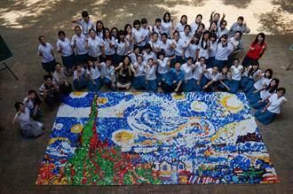 3萬個瓶蓋 曉明女中拼出梵谷名畫《星夜》