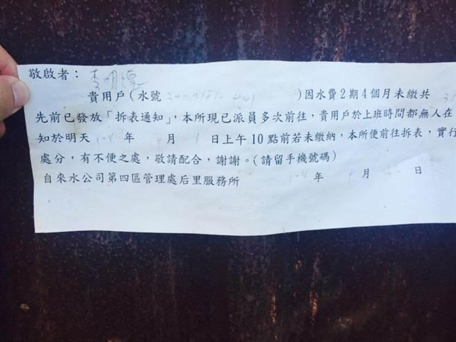 台電發出催繳單,李家超過2個月仍未補繳電費。(陳淑娥攝)