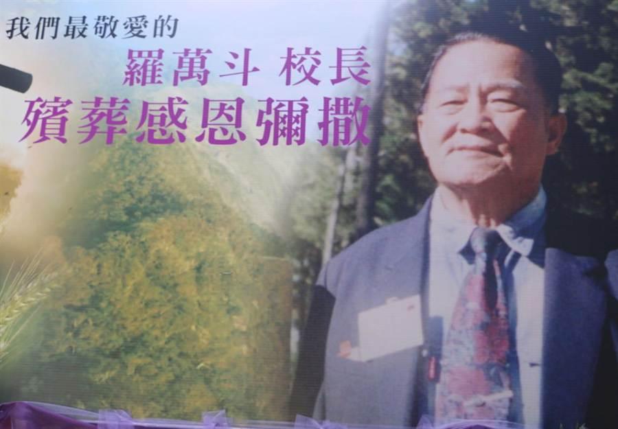 膾炙人口的《涼山情歌》作者羅萬斗日前過世。(潘建志翻攝)