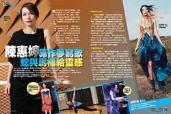 《時報周刊》陳惠婷靠作夢寫歌 蛇與馬桶給靈感