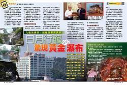 《時報周刊》九龍琉璃球、龍龜瑞獸聚真氣 日月行館 驚現黃金瀑布