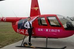 溫嵐搭值1億8000萬元直升機遊成都