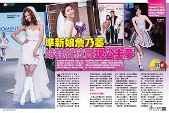 《時報周刊》準新娘詹乃蓁婚鞋 婚鞋就位實現公主夢