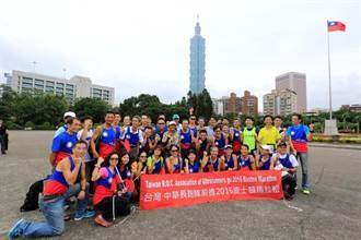 「台灣.中華長跑隊」前進波士頓馬拉松