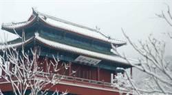 北京今有暴雪 積雪最厚可達20公分