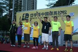 岱宇台中國際馬拉松今日開跑