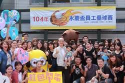 永慶盃壘球賽 1500人次參與 展現活力