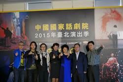 中國國家話劇院2015年臺北演出季登台