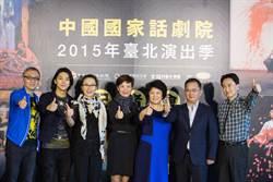 中國國家話劇院 將來台演出
