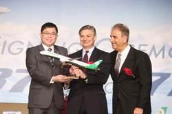 長榮航空砸重金 引進24架787、2架777客機