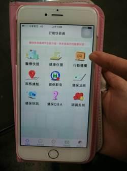 健保開發手機App 民眾繳費一指通