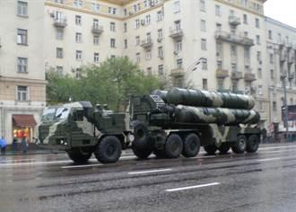 美:俄S-400赴敘令人憂心